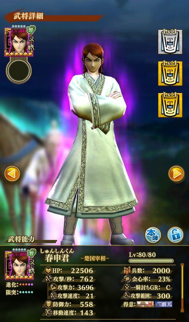 ☆6鬼神春申君