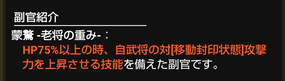 ☆6槍副官蒙驁の技能説明