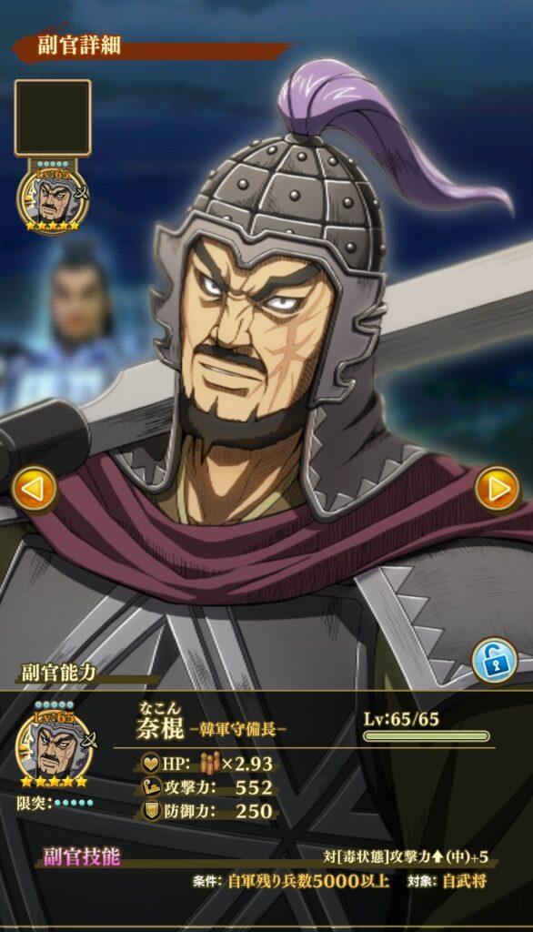 ☆5弓副官奈棍ステータス