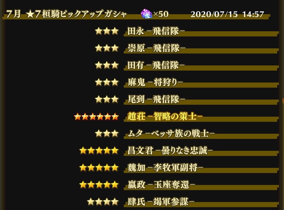 ☆7桓騎ガシャ22連