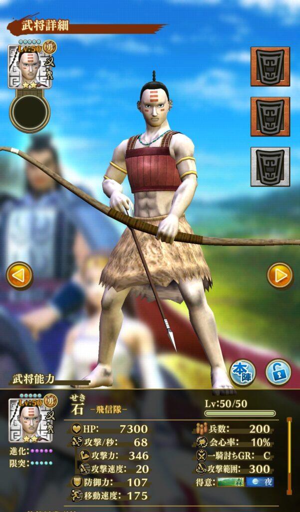 ☆2武将石