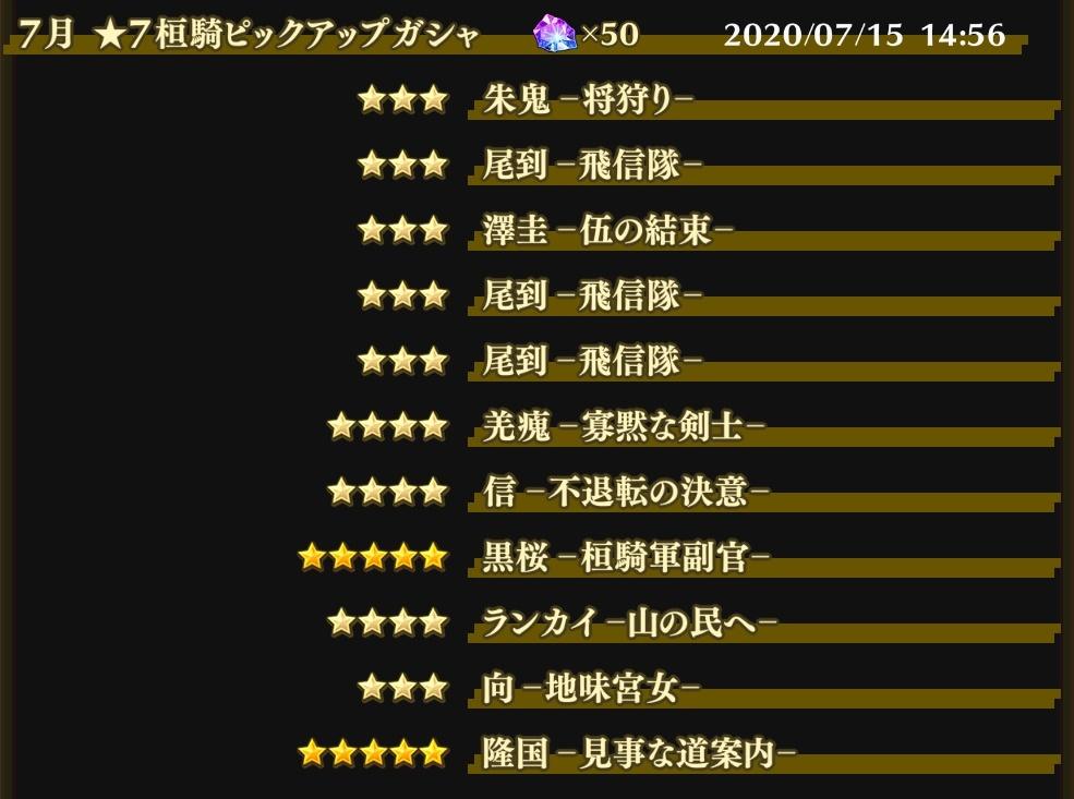 ☆7桓騎ガシャ11連