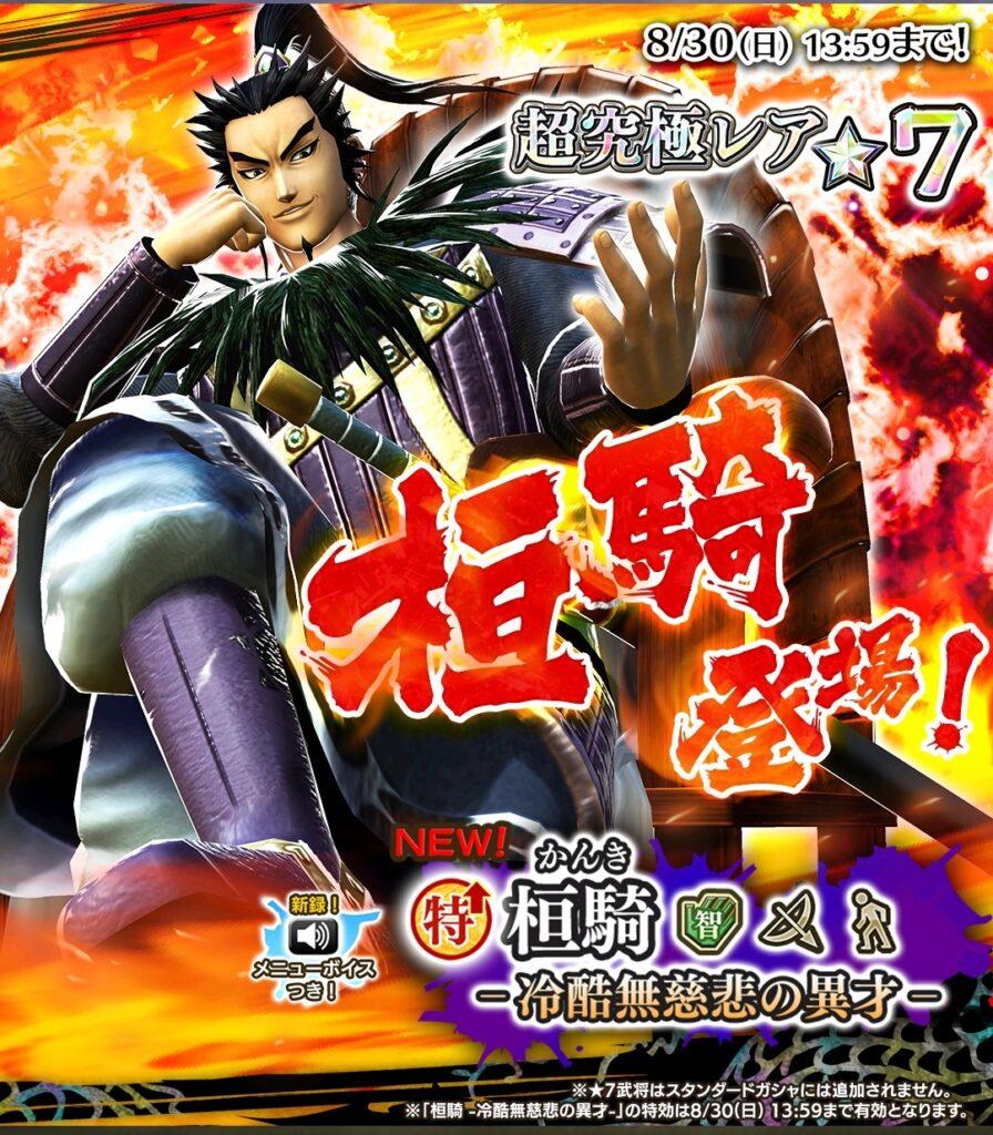 ☆7桓騎ガシャ