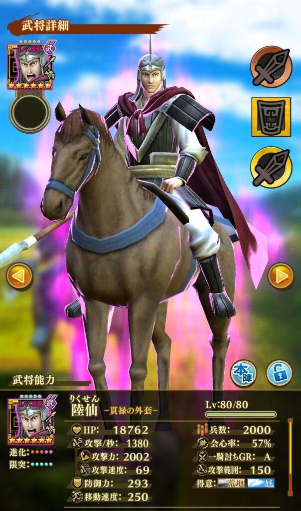 ☆6鬼神陸仙