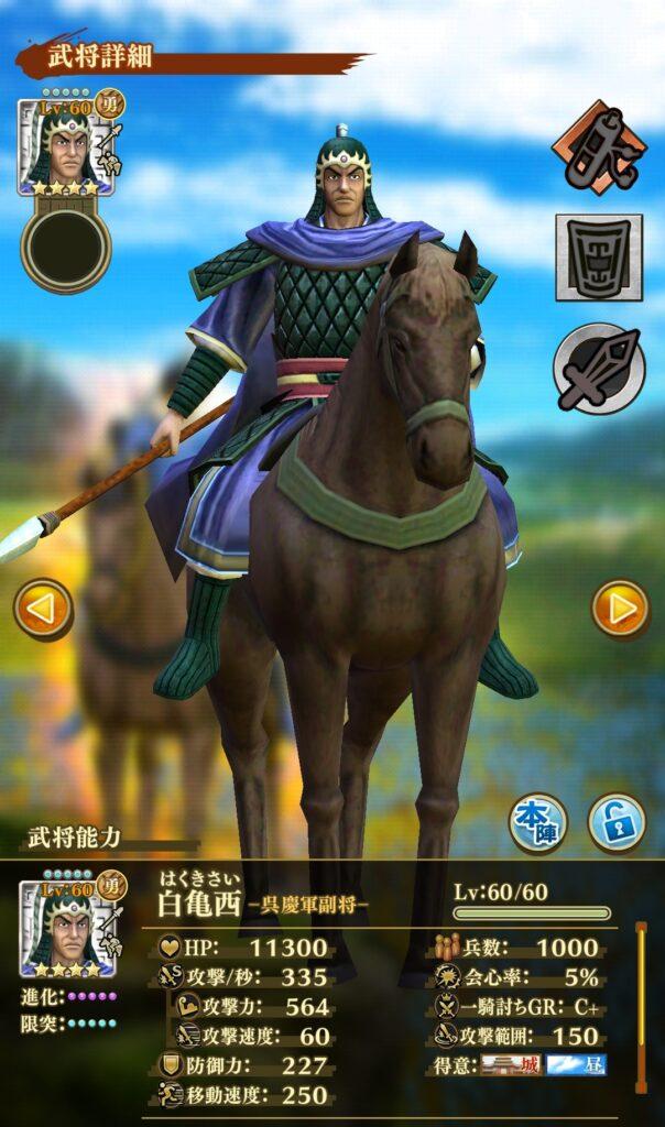 ☆4白亀西-呉慶軍副将-