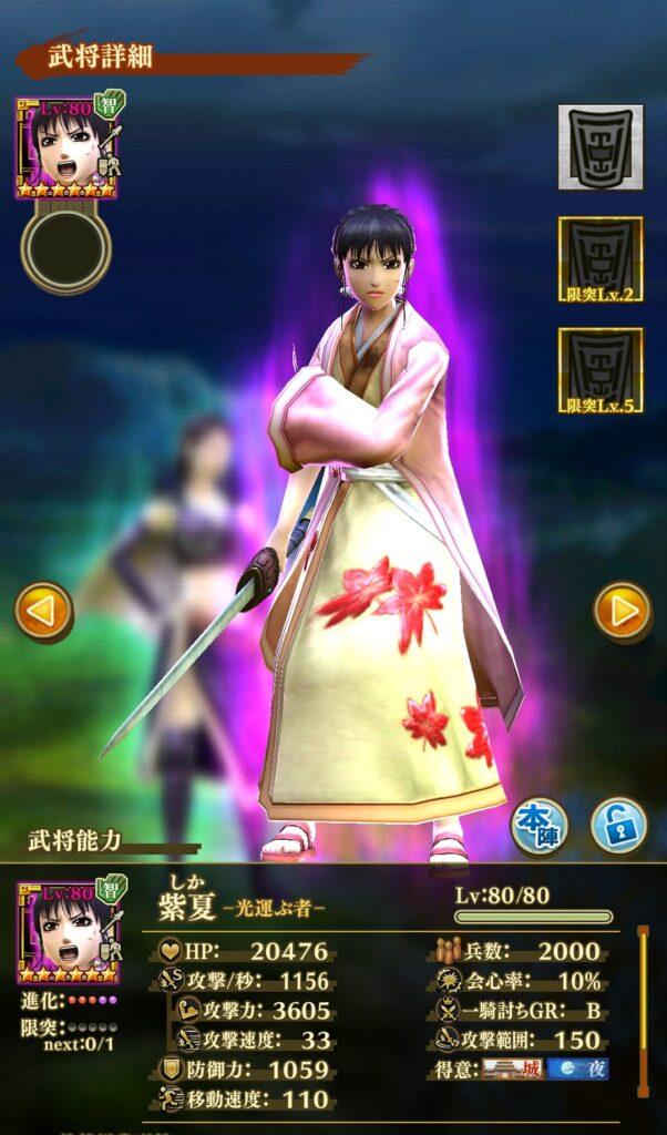 ☆6鬼神紫夏