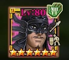 ☆6鬼神王翦