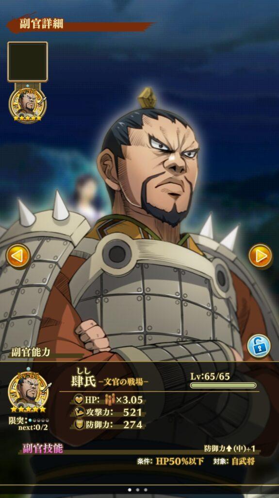 ☆5槍肆氏