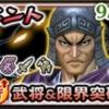 【ナナフラ】武将獲得「武神級」:カチカチの縛虎心を放置で攻略します。|キングダム
