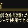 【ナナフラ】角石収集イベント超級の宝物庫はちゃんと壊す方が良いのか?60分検証して