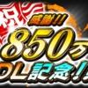 【ナナフラ】850万ダウンロード記念イベント開催!!今回はダメージ量メインの特別ク