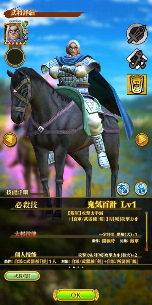 ☆6支援呉慶
