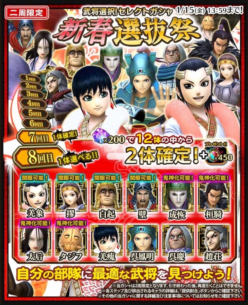 新春選抜祭