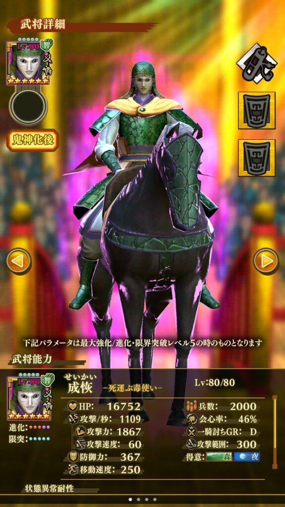 ☆6鬼神成恢
