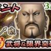 【ナナフラ】同金の武将獲得イベント!超級と武神級を攻略|キングダムセブンフラッグ