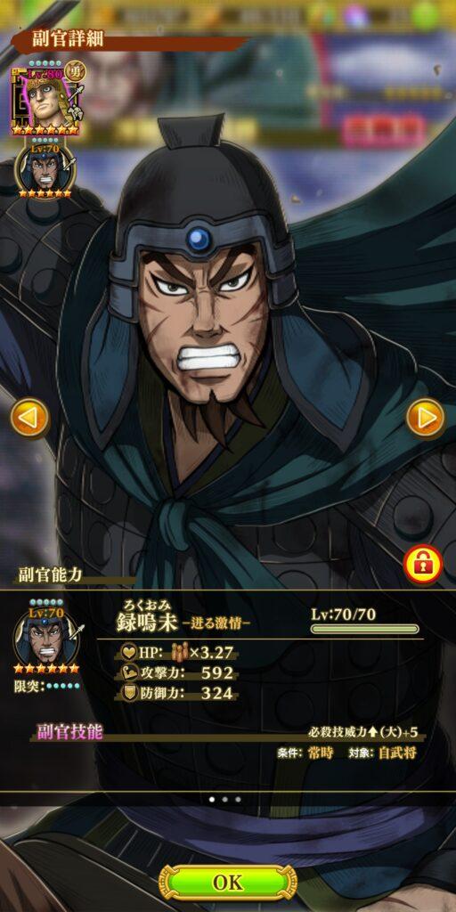 副官☆6録嗚未