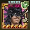 【ナナフラ】☆6鬼神武将 王翦-六将級の武将-|キングダムセブンフラッグス