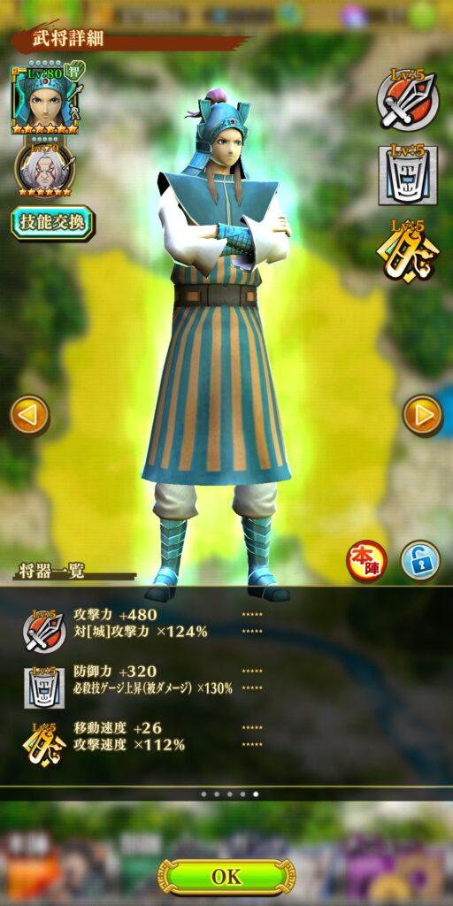 呉鳳明将章