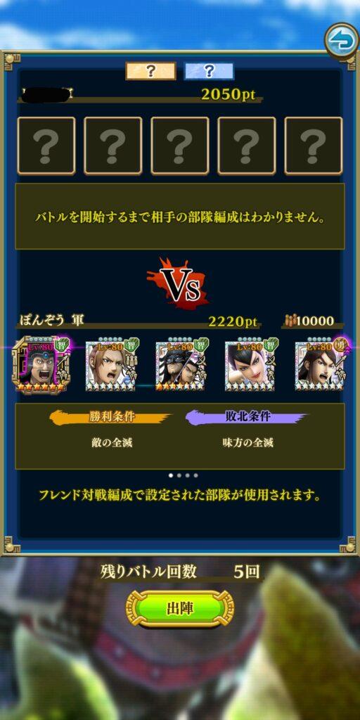 敵選択画面