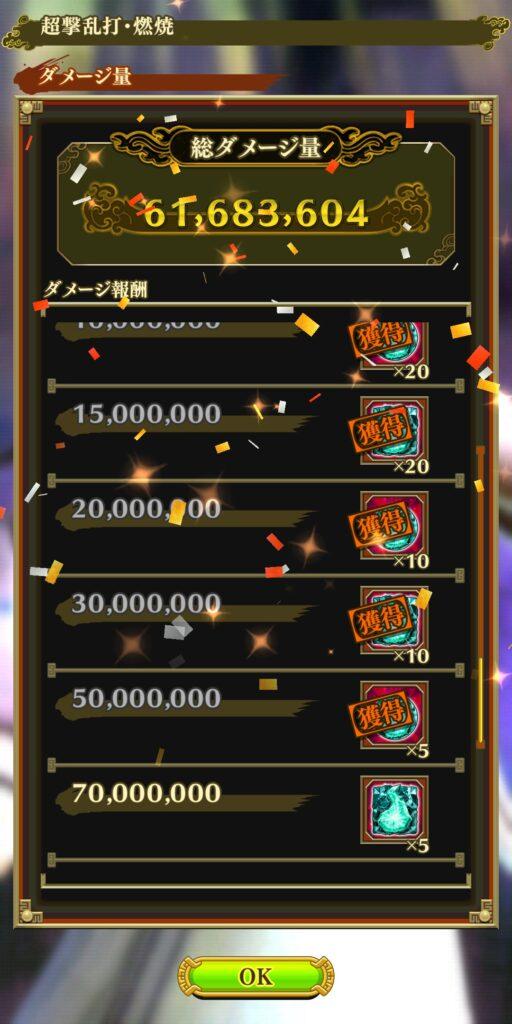 6,000万達成