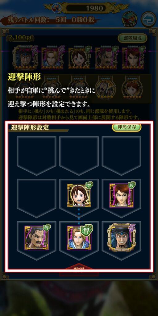 迎撃陣形1