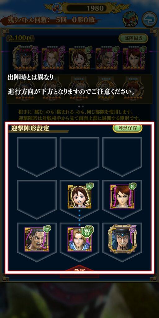 迎撃陣形2