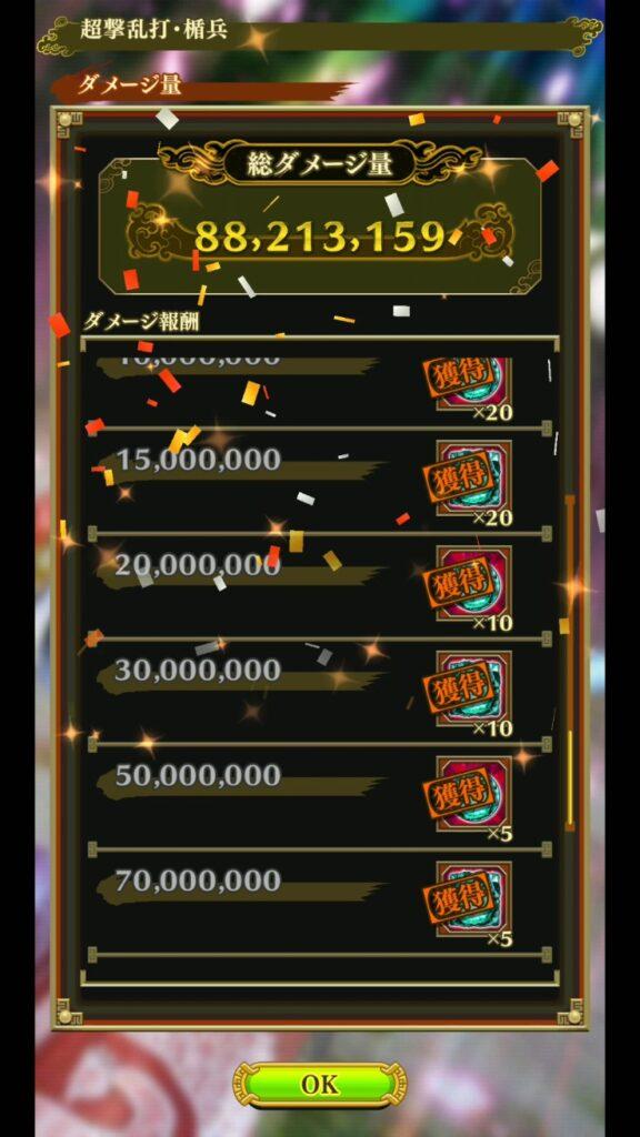 8,000万超え