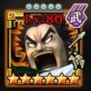 【ナナフラ】☆6覚醒武将 蒙武-敵陣裂砕-|キングダムセブンフラッグス
