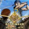 【ナナフラ】ストーリー特別第32章「飛翔の剣」その1攻略|キングダムセブンフラッグ