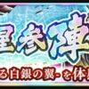 【ナナフラ】☆7騰の「七星参陣」を遊んで行く!|キングダムセブンフラッグス